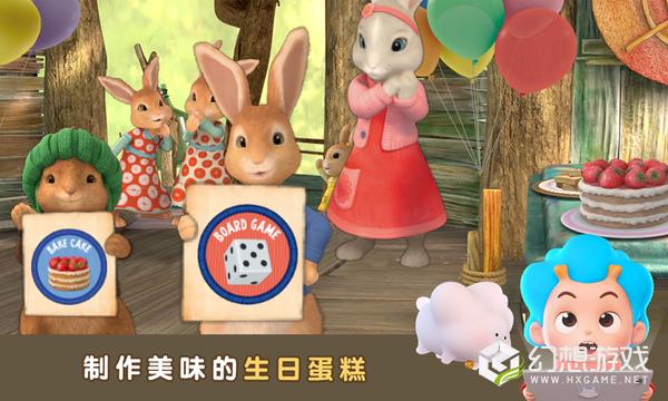 比得兔的生日派对图4