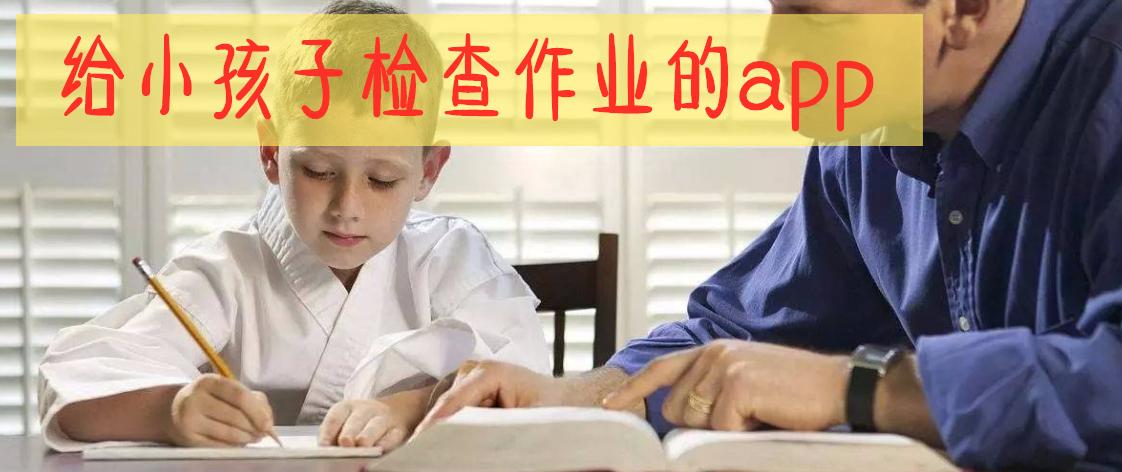 给小孩子检查作业的app