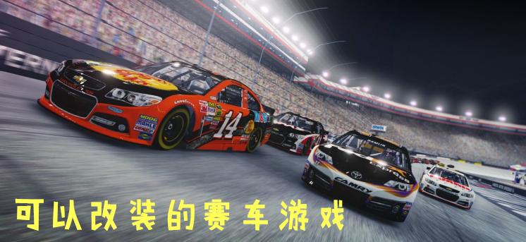 可以改装的赛车游戏