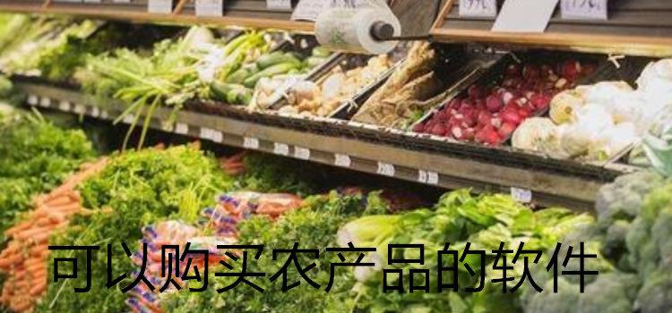 可以购买农产品的软件