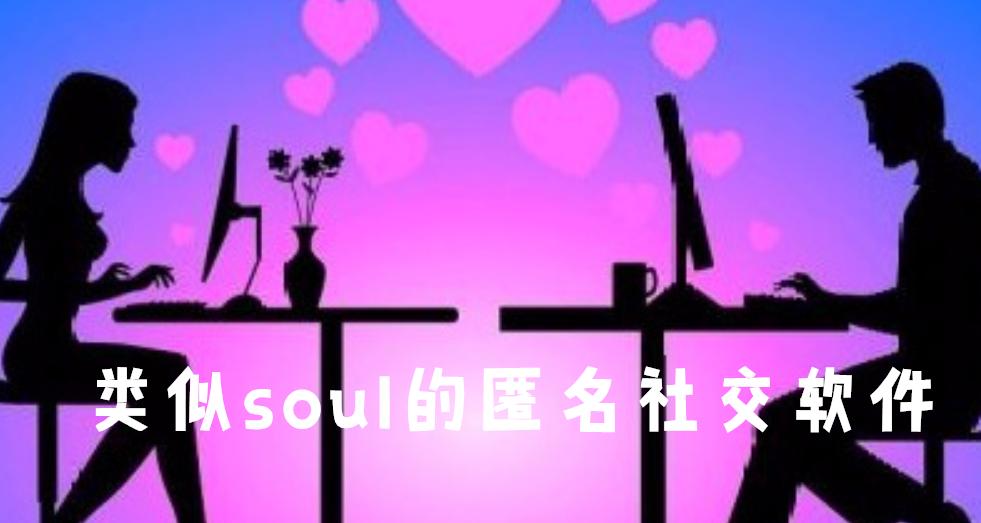 类似soul的匿名社交软件