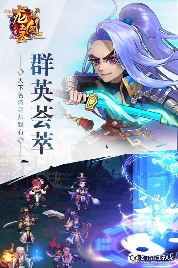 龙之剑圣图4