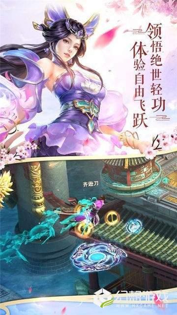 九州仙魔志图1