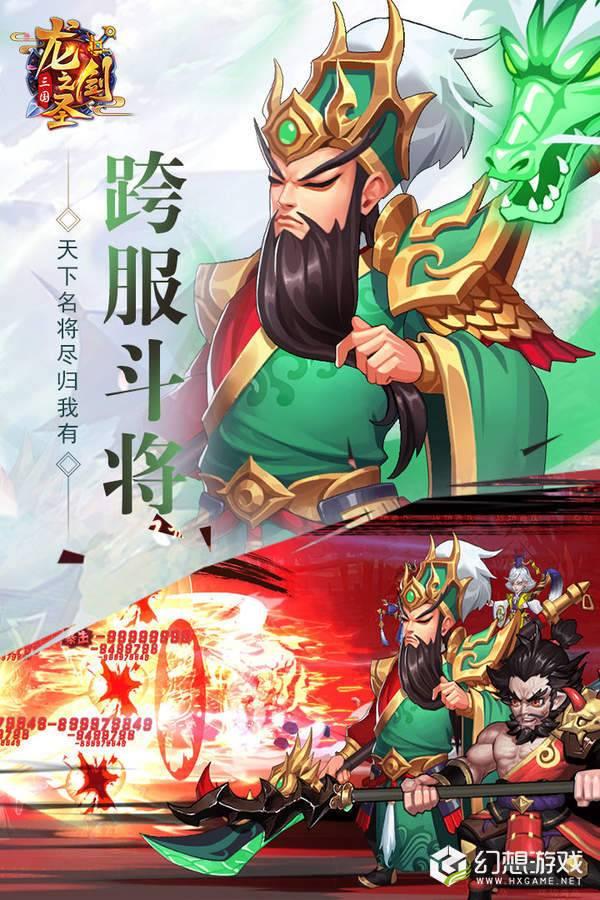 龙之剑圣图2