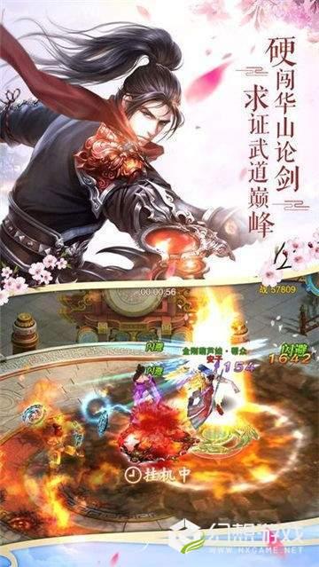 九州仙魔志图3