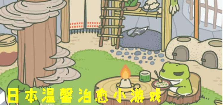 日本温馨治愈小游戏