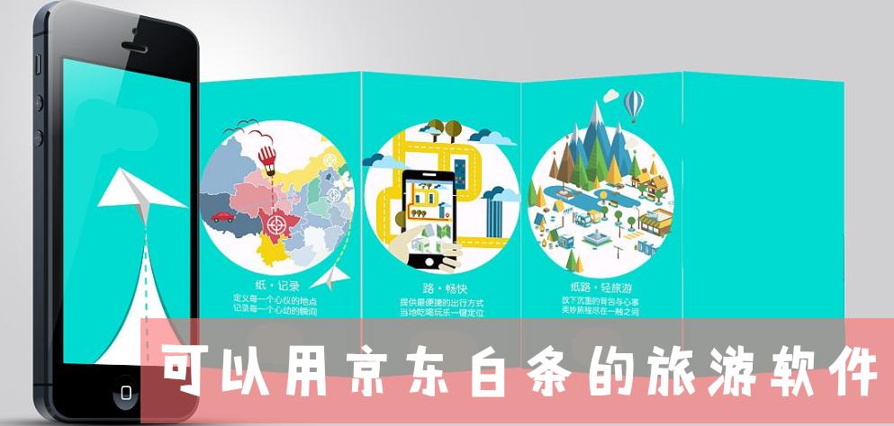 可以用京东白条的旅游软件