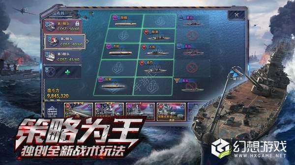 钢铁海战图4