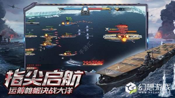 钢铁海战图2