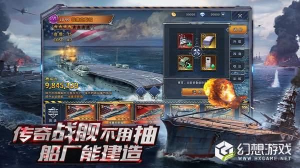 钢铁海战图1