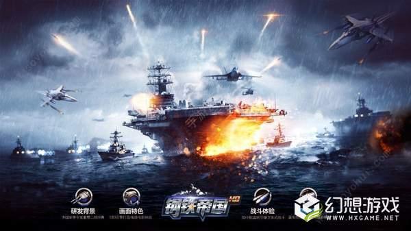 钢铁海战图3