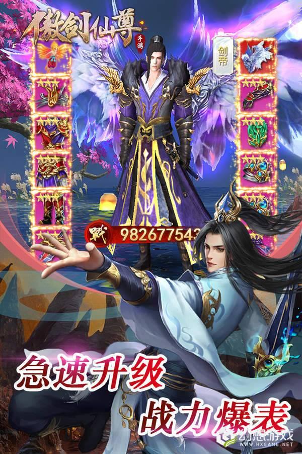 傲剑仙尊图2