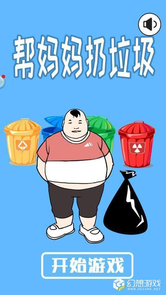帮妈妈扔垃圾图3