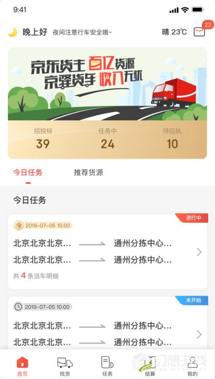 京驿货车图2