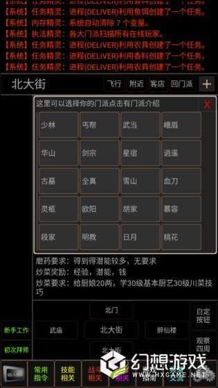 梦幻武林mud图2