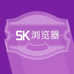 SK浏览器