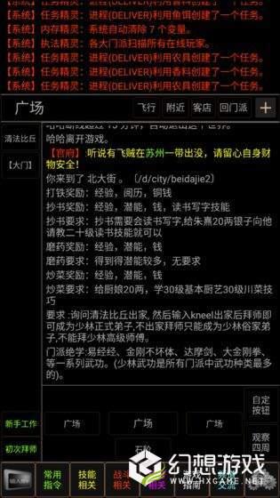 梦幻武林mud图3
