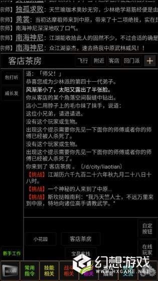 梦幻武林mud图4