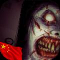恐怖游戏之玛尔塔  v1.6.6