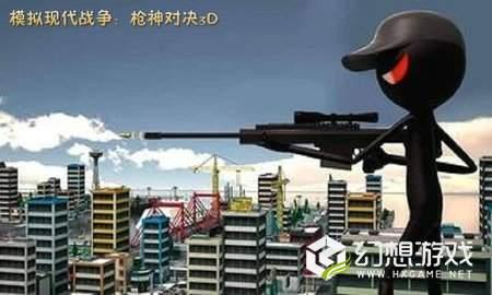 模拟现代战争枪神对决3D图1