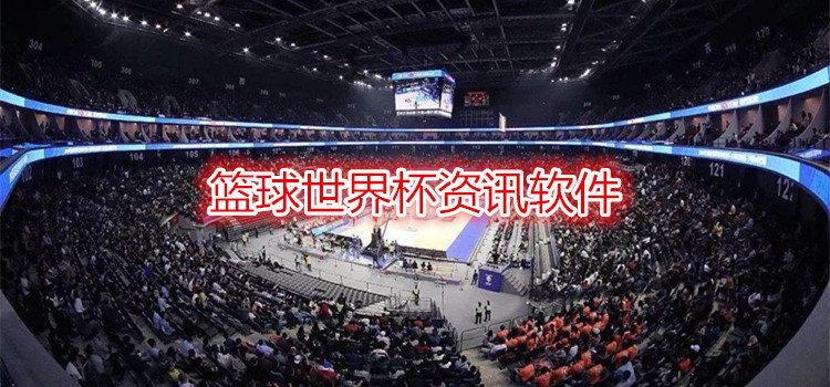 篮球世界杯资讯软件