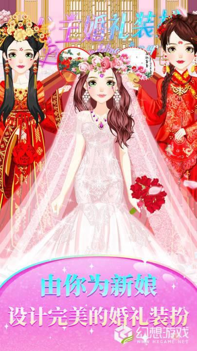 公主婚礼装扮图2
