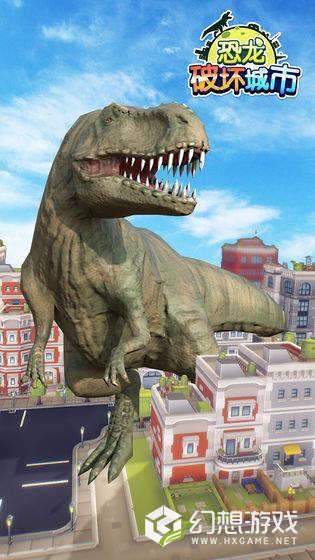 恐龙破坏城市图1