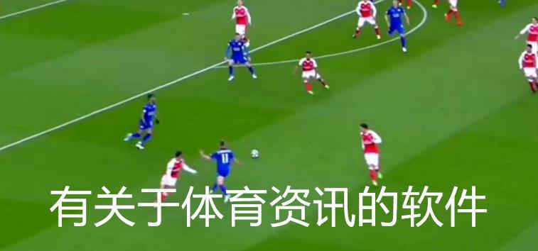 足球资讯app