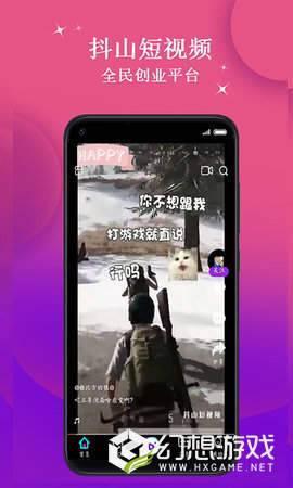 抖山短视频图3