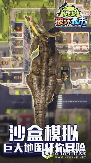 恐龙破坏城市图4