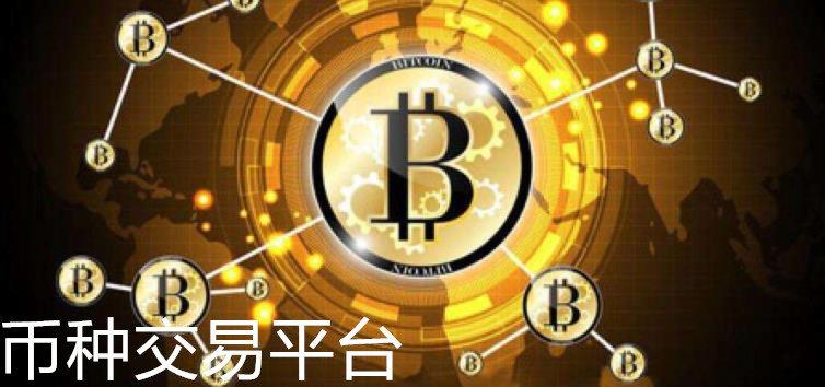 币种交易平台