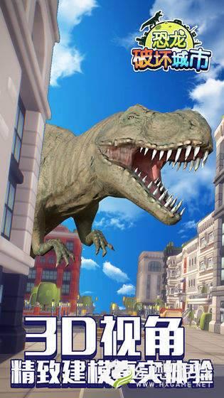 恐龙破坏城市图2