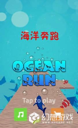 海洋奔跑图3