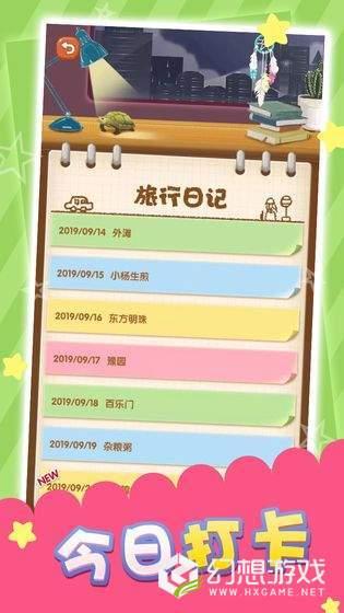旅行日记图2
