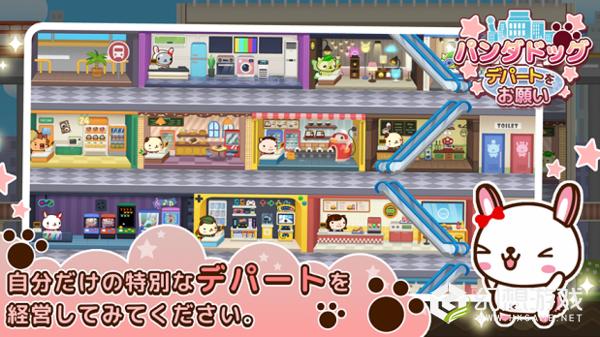 熊猫狗的百货商店图2