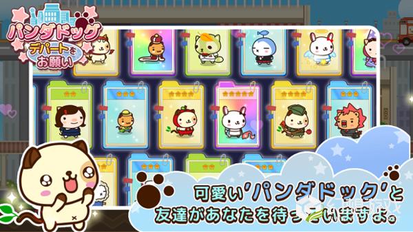 熊猫狗的百货商店图3