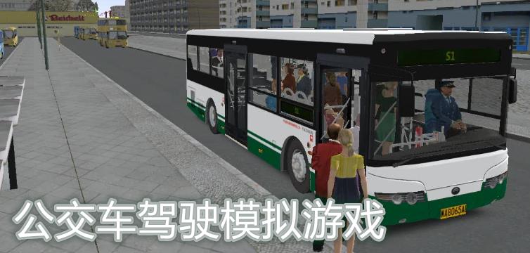 公交车驾驶模拟游戏
