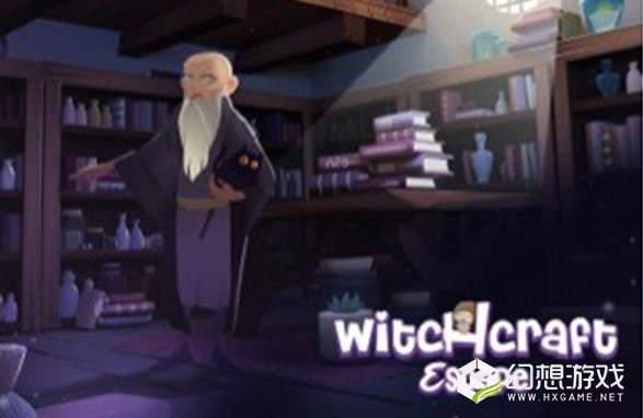 巫术逃脱图2