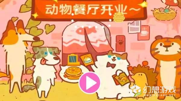 动物餐厅美食烹饪家图3