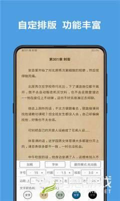 乐景小说图2