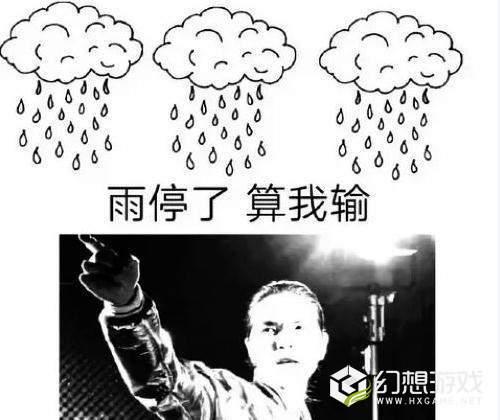 萧敬腾求雨表情包图1