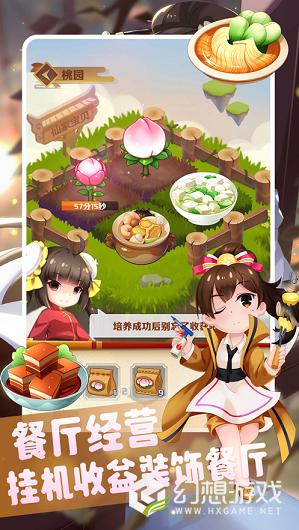 苏打世界我的餐厅图1