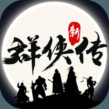 群侠传  v1.1.7