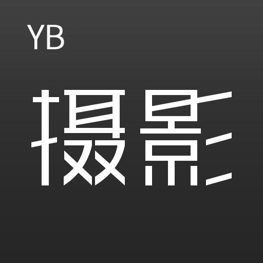 YB摄影  v1.0.1