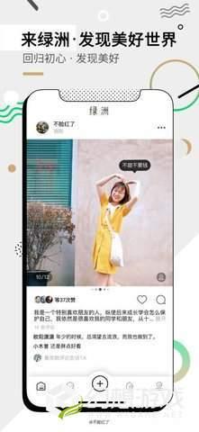 绿洲清爽社交圈图4