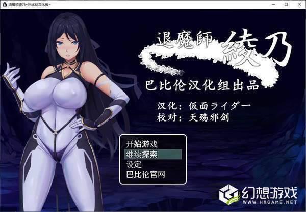 退魔师绫乃正式版图2