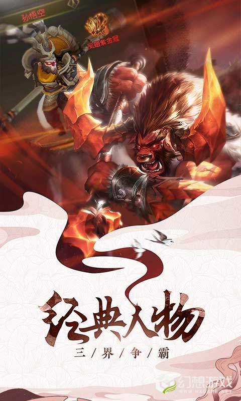 Q仙诛妖记图4