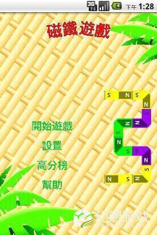 磁铁游戏图3
