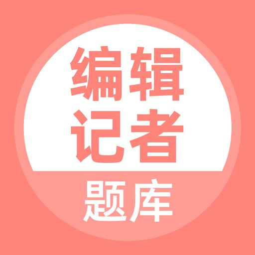 编辑记者题库
