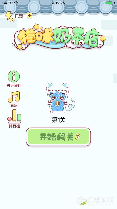 猫咪奶茶店图2